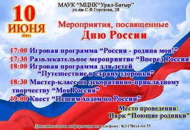 ко Дню России.jpg