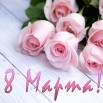 2020Holidays___International_Womens_Day_Postcard_March_8_with_a_bouquet_of_pink_roses_139393_.jpg