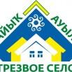 emblema-trezvoe-selo-2020.jpg
